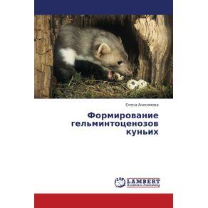 Formirovanie-Gelmintotsenozov-Kunikh