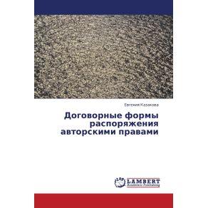 Dogovornye-Formy-Rasporyazheniya-Avtorskimi-Pravami