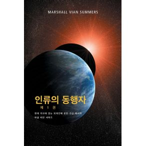 ----------1------The-Allies-of-Humanity-Book-One---Korean-Edition-