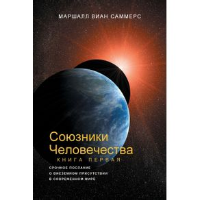 ----------------------------I--Allies-of-Humanity-Book-One---Russian-Edition-