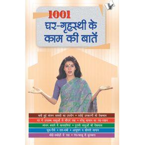 1001-Ghar---Grihasti-Ki-Kaam-Ki-Baatein