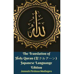 The-Translation-of-Holy-Quran----------Japanese-Languange-Edition-Hardcover-Version