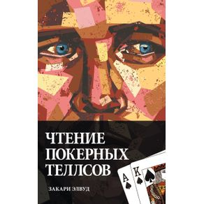 Reading-Poker-Tells--Russian-Edition-