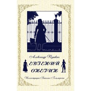Eugene-Onegin-------------------Russian-Edition-